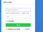 QQ邮箱企业版登陆入口 腾讯企业邮箱登录入口介绍