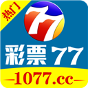 彩票77 V1.0 安卓版