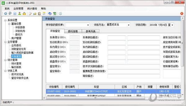 二手车鉴定评估管理系统