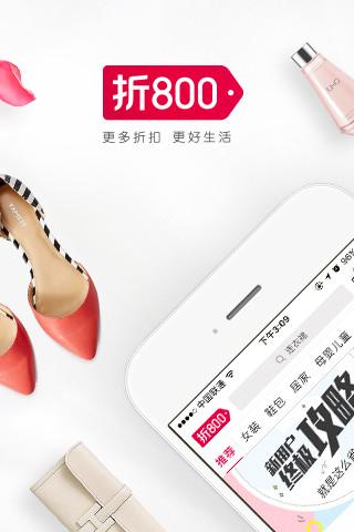 折800 V4.42.0 安卓版截图1