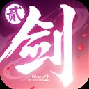 剑侠世界2 V1.4.9768 安卓版