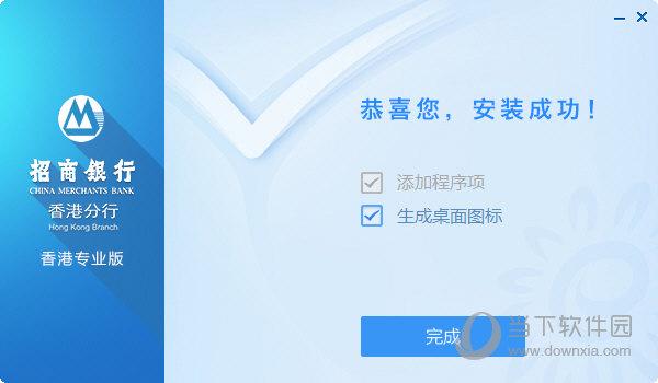安装招商银行香港分行专业版客户端