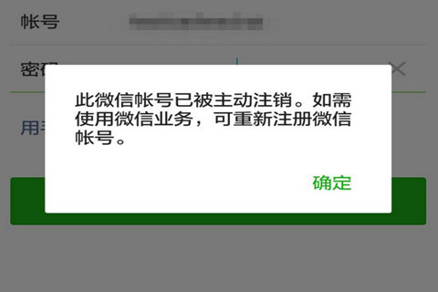 微信注销显示非法请求怎么办 为什么注销微信显示非法