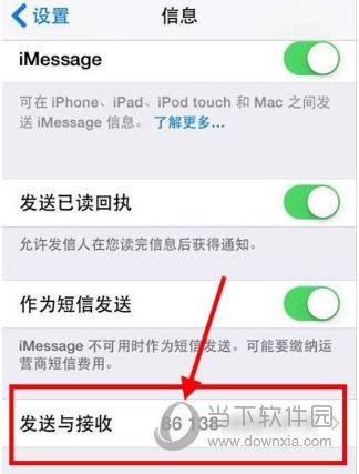 苹果手机收到邮箱短信怎么取消 教你阻止垃圾邮箱短信