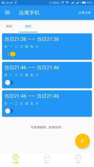 远离手机 V3.9.9 安卓版截图2