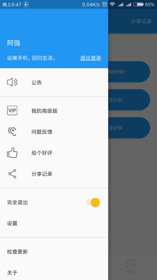 远离手机 V3.9.9 安卓版截图4