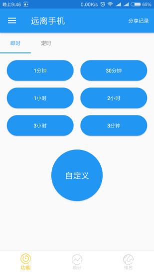 远离手机 V3.9.9 安卓版截图1