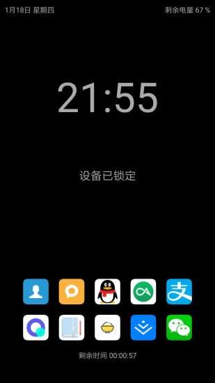 远离手机 V3.9.9 安卓版截图5