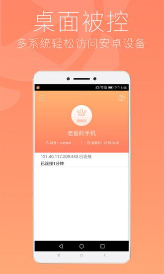 向日葵客户端 V3.12.21.28335 安卓版截图2