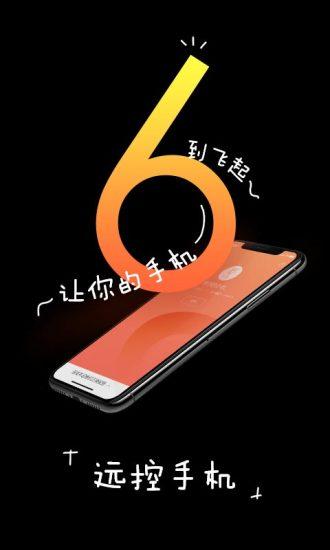 向日葵客户端 V3.12.21.28335 安卓版截图1