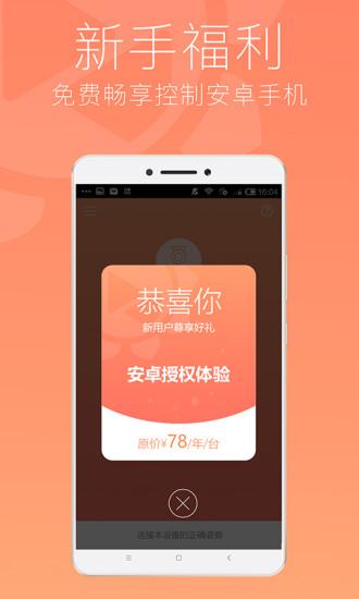 向日葵客户端 V3.12.21.28335 安卓版截图5