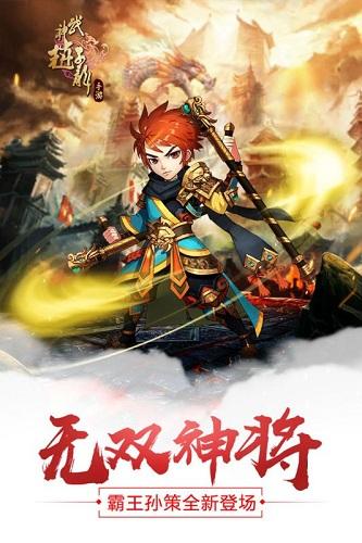 武神赵子龙手游 V1.17.0 安卓版截图4