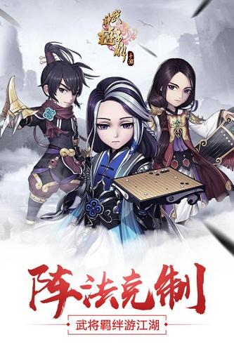 武神赵子龙手游 V1.17.0 安卓版截图5