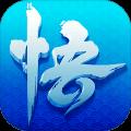 少年悟空传 V1.4.0 安卓版