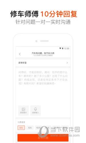 汽车大师app