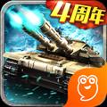 坦克风云 V1.6.9 安卓版