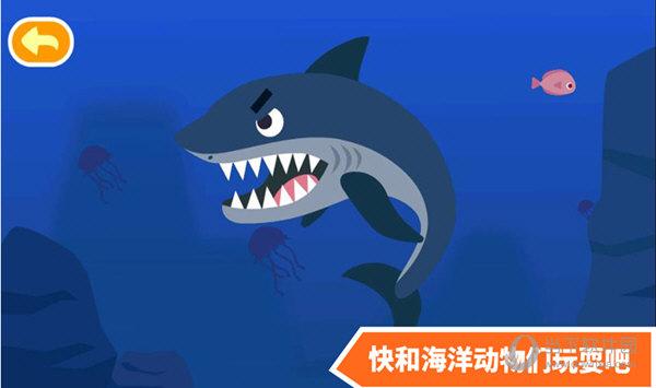 多多海洋动物拥有超有趣的互动游戏,专为宝宝量身定制,打造超适合宝宝的海洋动物认知百科,精美的画面,卡通的设计,集科普与教育为一体,将枯燥难懂的书本知识,转变成生动有趣的游戏,精美的海洋探险动画片,让宝宝爱不释手!