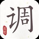 琵琶校音器 V1.0.1 安卓版