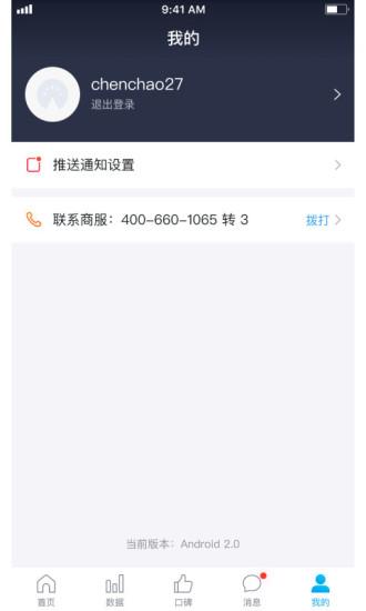 美团旅行商家 V2.7.0 安卓版截图3