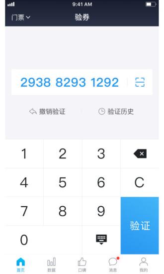 美团旅行商家 V2.7.0 安卓版截图1