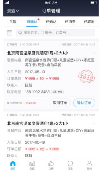 美团旅行商家 V2.7.0 安卓版截图5
