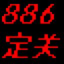 886定时关机器 V2.0 免费版