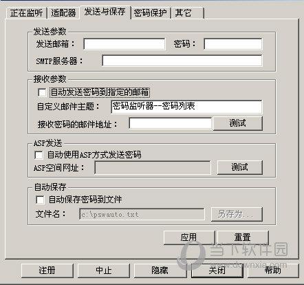 密码监听器
