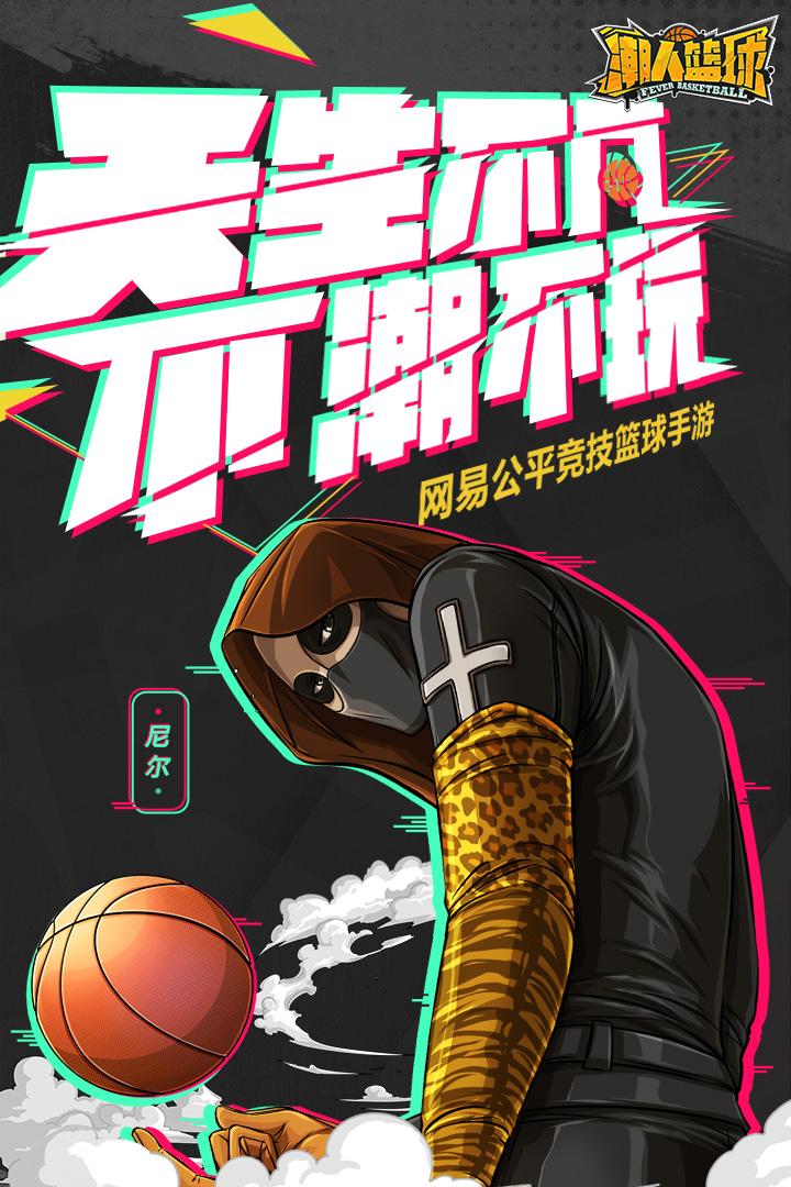 潮人篮球手游 V20.0.1646 安卓版截图1