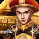 小宝当皇帝 V1.0.6 安卓版