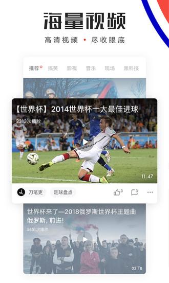 网易新闻 V40.0 安卓版截图5