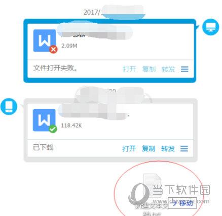 手机qq收到的文件在哪里图片