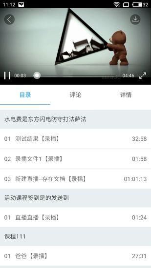 Q学友 V2.3.8 安卓版截图5