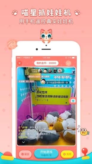 喵星抓娃娃机 V1.5.50 安卓版截图5