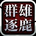 群雄盒子 V2.4.0 安卓版