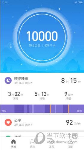 小米运动iOS版
