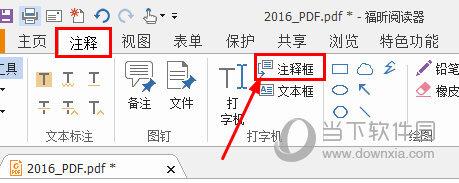 福昕PDF阅读器注释框