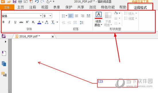福昕PDF阅读器设置注释框设置