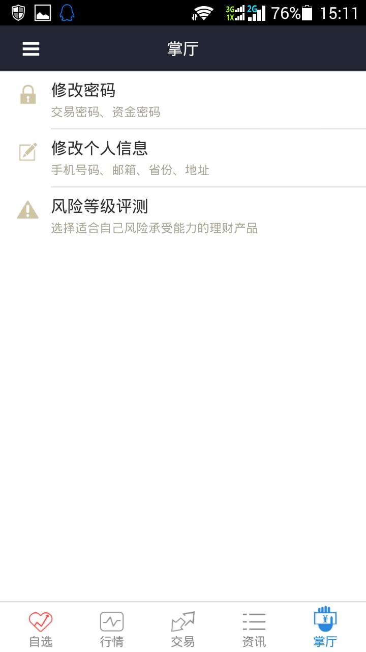 华林证券 V2.8.7 安卓版截图4