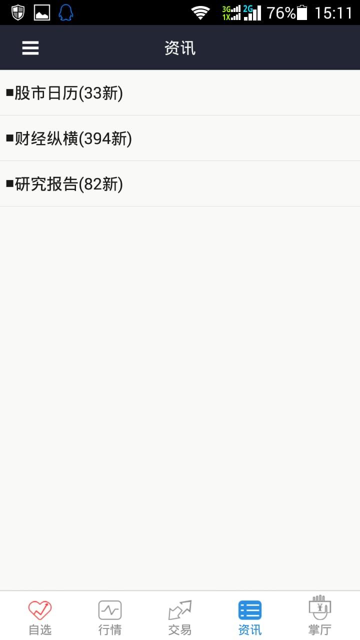 华林证券 V2.8.7 安卓版截图5