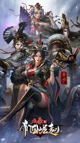 大秦之帝国崛起 V1.1.506 安卓版截图1