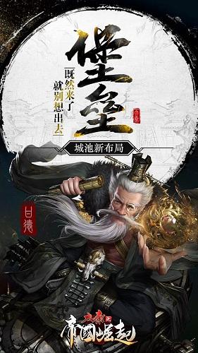 大秦之帝国崛起 V1.1.506 安卓版截图2