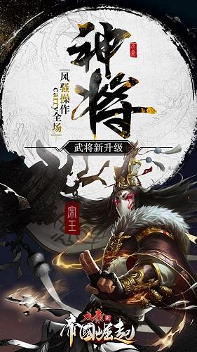 大秦之帝国崛起 V1.1.506 安卓版截图3