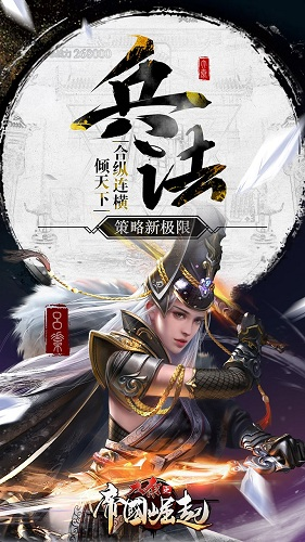 大秦之帝国崛起 V1.1.506 安卓版截图4