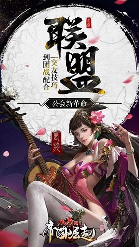 大秦之帝国崛起 V1.1.506 安卓版截图5