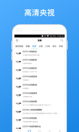 WTV影视大全 V7.2.6 安卓版截图3