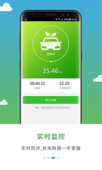 绿侠快充 V2.6.2.10 安卓版截图3