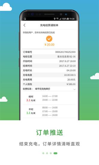 绿侠快充 V2.6.2.10 安卓版截图4