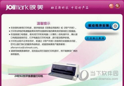 特杰TM6908打印机驱动