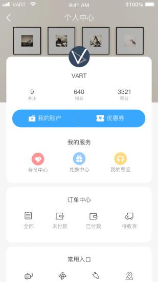 VART私人美术馆 V4.8.0 安卓版截图1