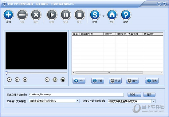 闪电MPEG视频转换器